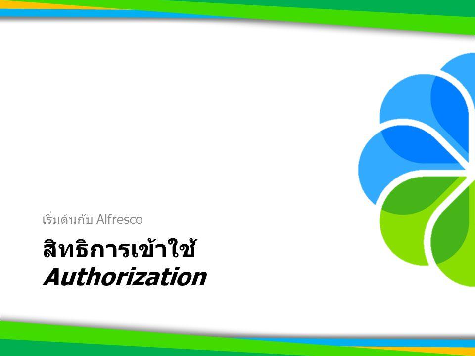 สิทธิการเข้าใช้ Authorization เริ่มต้นกับ Alfresco