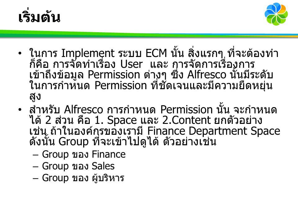 เริ่มต้น ในการ Implement ระบบ ECM นั้น สิ่งแรกๆ ที่จะต้องทำ ก็คือ การจัดทำเรื่อง User และ การจัดการเรื่องการ เข้าถึงข้อมูล Permission ต่างๆ ซึ่ง Alfre