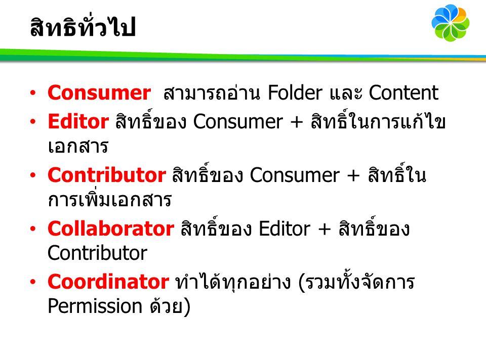 สิทธิทั่วไป Consumer สามารถอ่าน Folder และ Content Editor สิทธิ์ของ Consumer + สิทธิ์ในการแก้ไข เอกสาร Contributor สิทธิ์ของ Consumer + สิทธิ์ใน การเพ