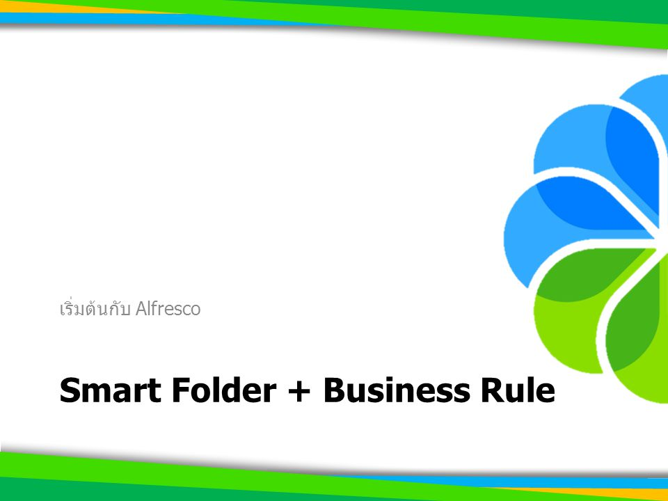 Smart Folder + Business Rule เริ่มต้นกับ Alfresco