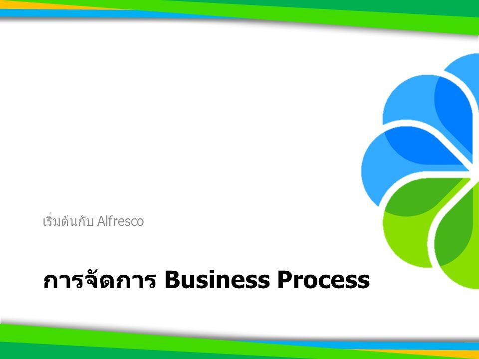 การจัดการ Business Process เริ่มต้นกับ Alfresco