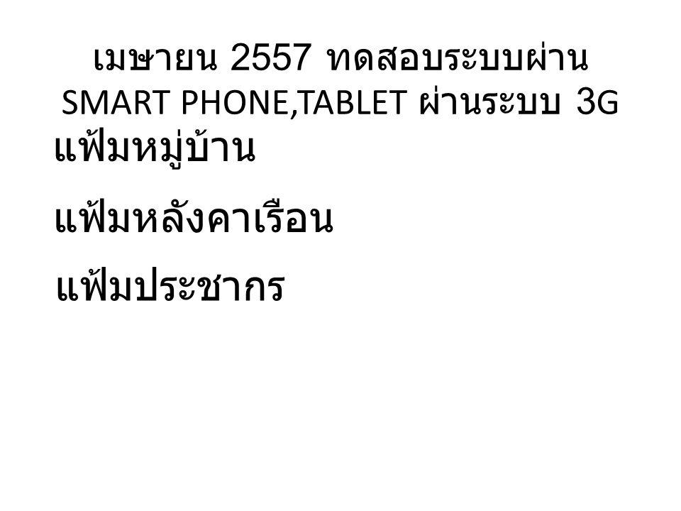 เมษายน 2557 ทดสอบระบบผ่าน SMART PHONE,TABLET ผ่านระบบ 3G แฟ้มหมู่บ้าน แฟ้มหลังคาเรือน แฟ้มประชากร