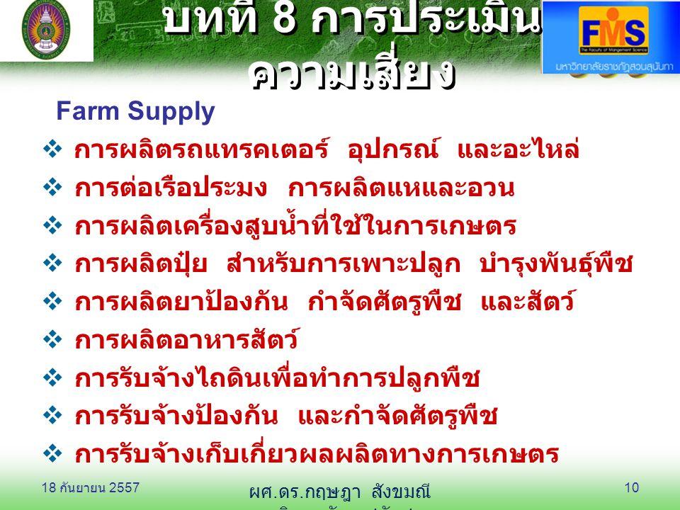 18 กันยายน 2557 18 กันยายน 2557 18 กันยายน 2557 10 Farm Supply  การผลิตรถแทรคเตอร์ อุปกรณ์ และอะไหล่  การต่อเรือประมง การผลิตแหและอวน  การผลิตเครื่