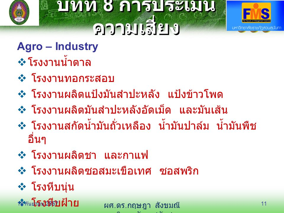  โรงงานผลิตเส้นใยมะพร้าว  โรงงานผลิตอาหารกระป๋อง  โรงงานทำปลาป่น  โรงงานผลิตยางแผ่นรมควัน ยางแท่ง น้ำยางข้น  โรงบ่มใบยาสูบ  โรงงานทำวุ้นเส้น  โรงงานผลิต ผลิตภัณฑ์นมสด 18 กันยายน 2557 18 กันยายน 2557 18 กันยายน 2557 12 บทที่ 8 การประเมินความ เสี่ยง ผศ.