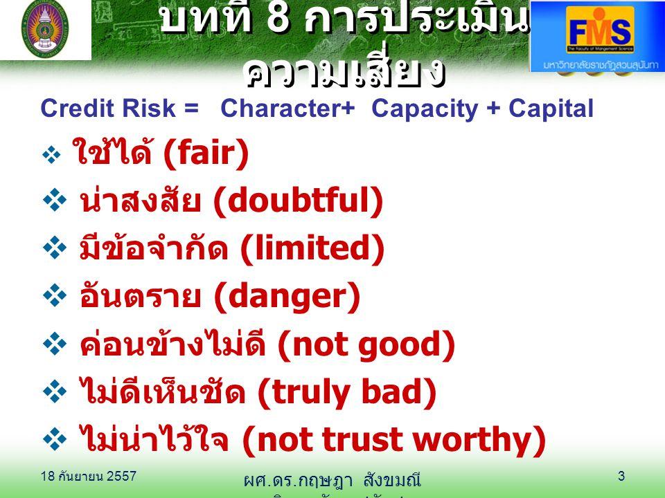 Other factors  Customer policies  Bank attitude  Moral risks, Business risks, Financial risks 18 กันยายน 2557 18 กันยายน 2557 18 กันยายน 2557 4 บทที่ 8 การประเมิน ความเสี่ยง ผศ.