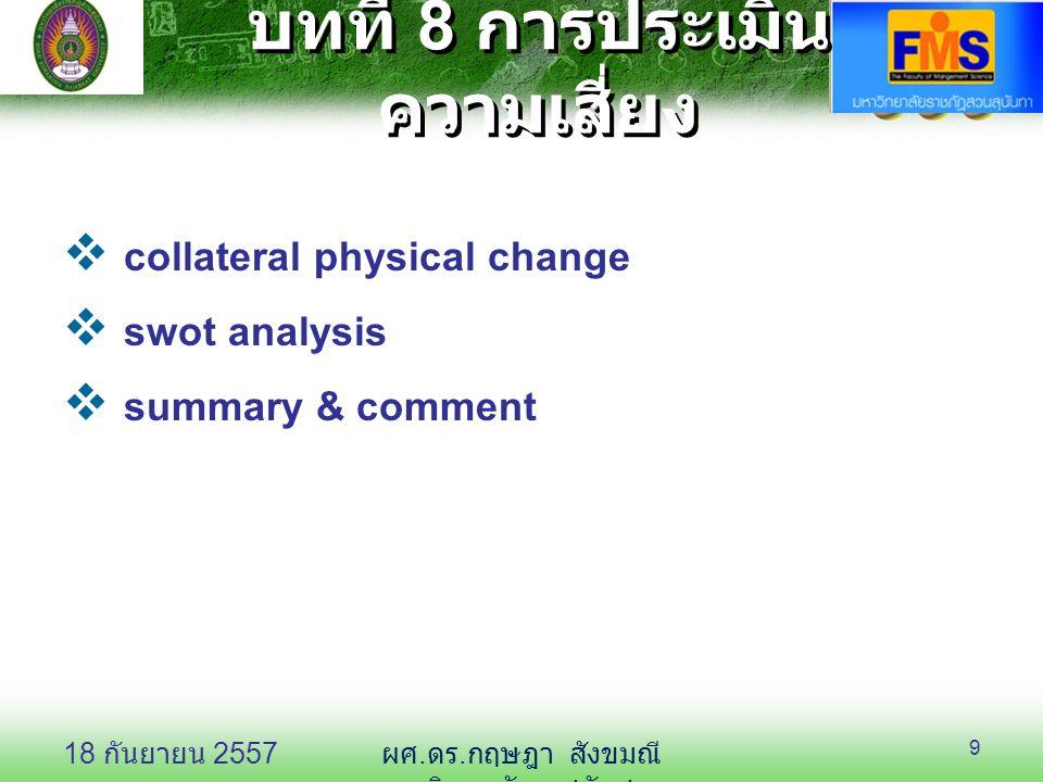  collateral physical change  swot analysis  summary & comment 18 กันยายน 2557 18 กันยายน 2557 18 กันยายน 2557 9 บทที่ 8 การประเมิน ความเสี่ยง ผศ.