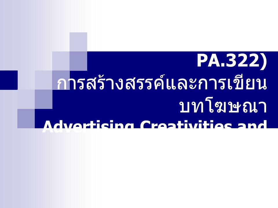 AD.302 (PA.321 / PA.322) การสร้างสรรค์และการเขียน บทโฆษณา Advertising Creativities and Copy Writing