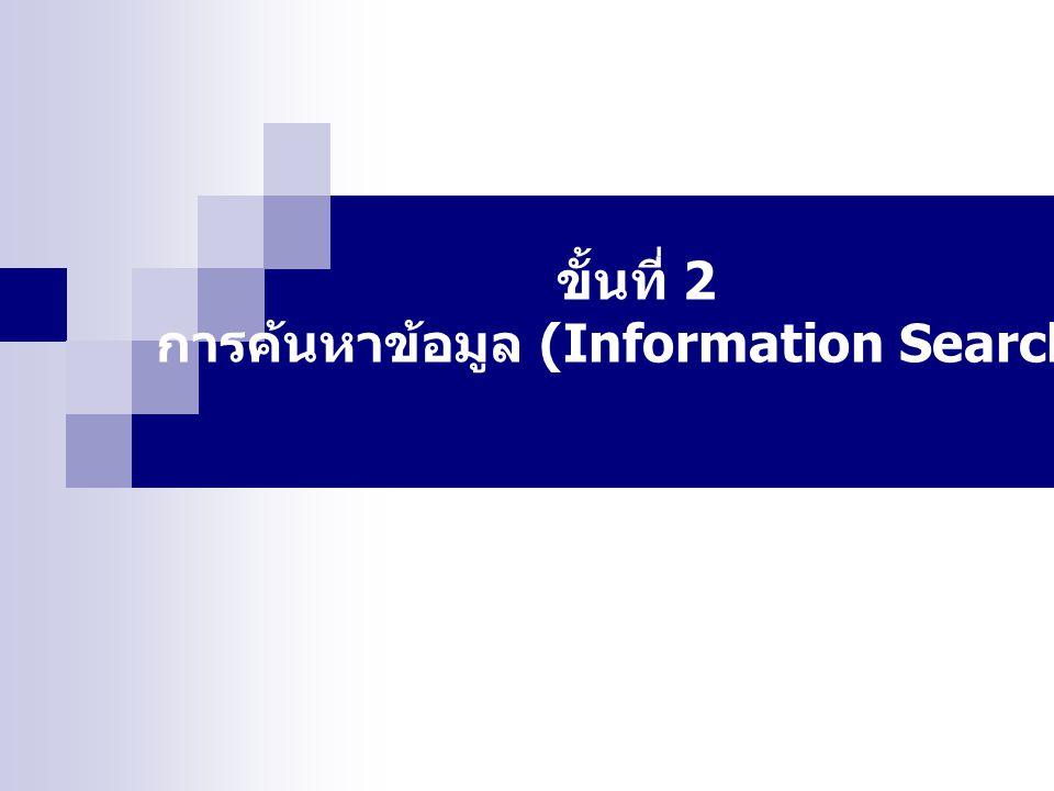 ขั้นที่ 2 การค้นหาข้อมูล (Information Search)