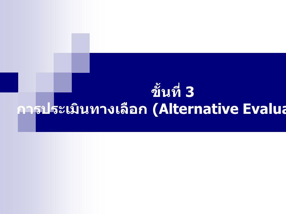 ขั้นที่ 3 การประเมินทางเลือก (Alternative Evaluation)