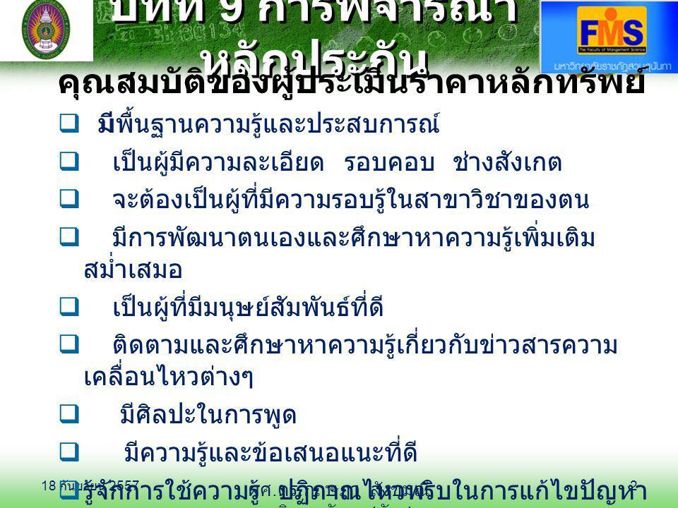 LOGO www.themegallery.com 18 กันยายน 2557 18 กันยายน 2557 18 กันยายน 2557 13 ผศ.