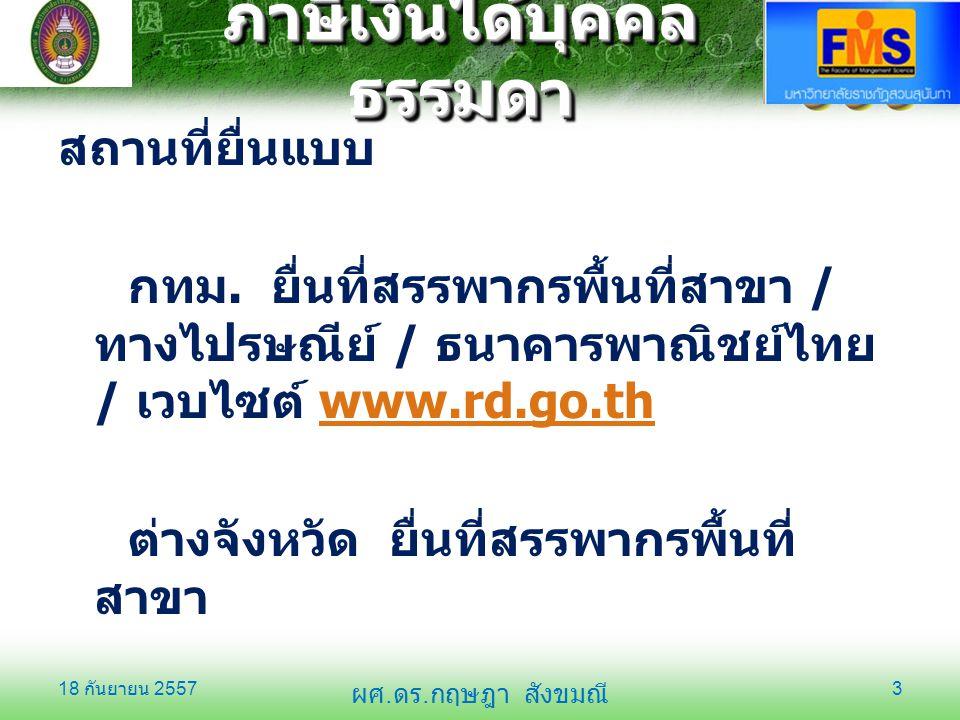 ภาษีเงินได้บุคคล ธรรมดา สถานที่ยื่นแบบ กทม. ยื่นที่สรรพากรพื้นที่สาขา / ทางไปรษณีย์ / ธนาคารพาณิชย์ไทย / เวบไซต์ www.rd.go.thwww.rd.go.th ต่างจังหวัด