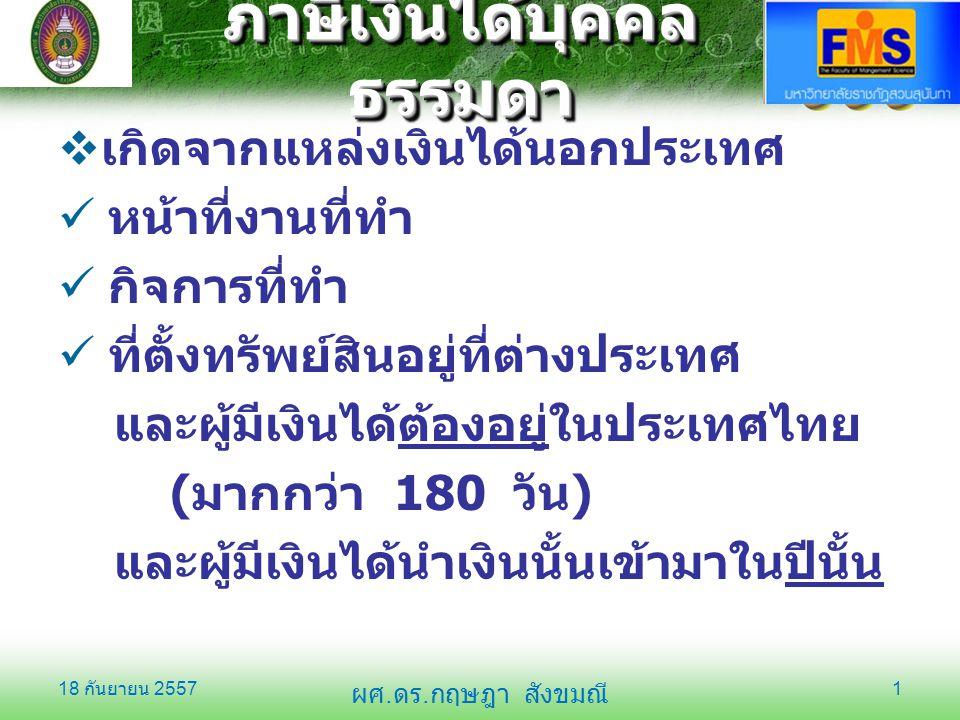 ภาษีเงินได้บุคคล ธรรมดา การยกเว้นภาษีเงินได้บุคคลธรรมดา ให้แก่บุคคล  ข้อผูกพันทางเศรษฐกิจกับรัฐบาล ต่างประเทศ  ข้อตกลงของสหประชาชาติ สำหรับคนที่ทำงานในประเทศไทย  สถานฑูต กงสุล กงสุลใหญ่  ได้รับยกเว้นภาษีซ้อนเรื่อง กฎหมายระหว่างประเทศ  ธนาคารพัฒนาเอเซีย ( เอดีบี ) 18 กันยายน 2557 18 กันยายน 2557 18 กันยายน 2557 ผศ.