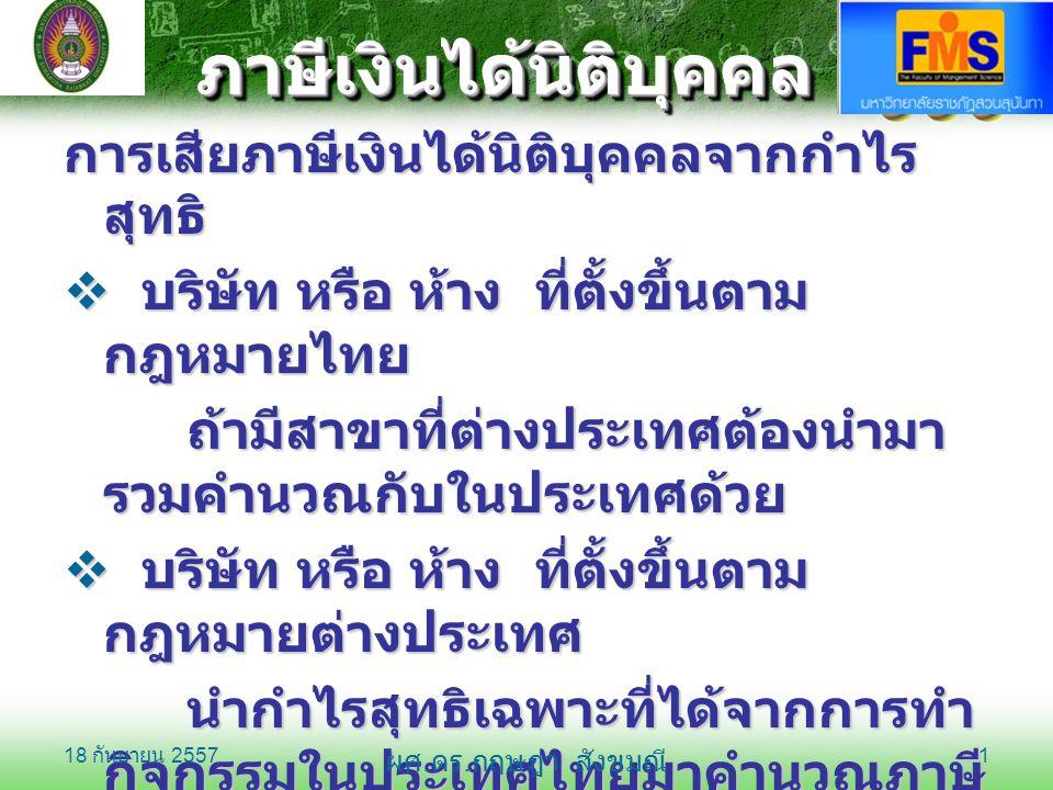 การเสียภาษีเงินได้นิติบุคคลจากกำไร สุทธิ  บริษัท หรือ ห้าง ที่ตั้งขึ้นตาม กฎหมายไทย ถ้ามีสาขาที่ต่างประเทศต้องนำมา รวมคำนวณกับในประเทศด้วย ถ้ามีสาขาท