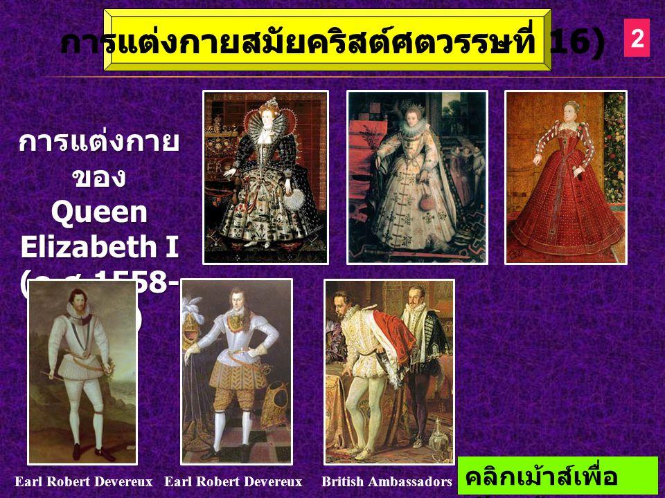คลิกเม้าส์เพื่อ เปิดหน้า 3 การแต่งกาย ของ Queen Elizabeth I ( ค.