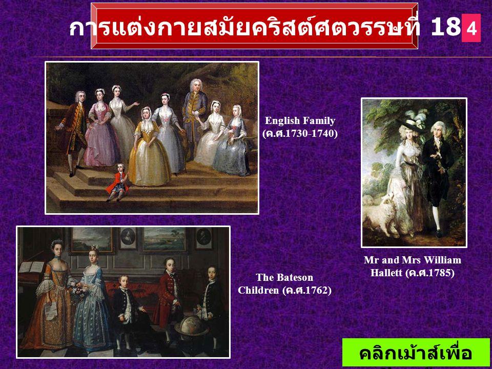การแต่งกายสมัยคริสต์ศตวรรษที่ 18 4 English Family ( ค.
