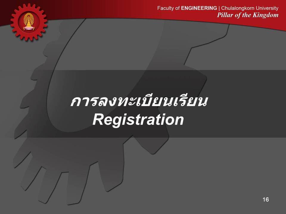 การลงทะเบียนเรียน Registration 16