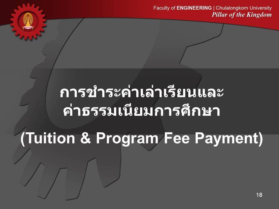 การชำระค่าเล่าเรียนและ ค่าธรรมเนียมการศึกษา (Tuition & Program Fee Payment) 18