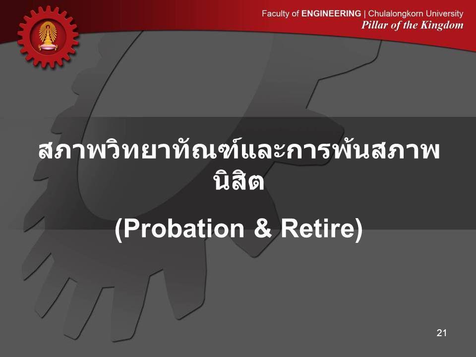 สภาพวิทยาทัณฑ์และการพ้นสภาพ นิสิต (Probation & Retire) 21