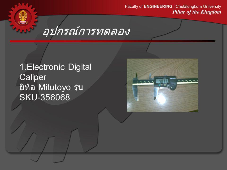 อุปกรณ์การทดลอง 1.Electronic Digital Caliper ยี่ห้อ Mitutoyo รุ่น SKU-356068