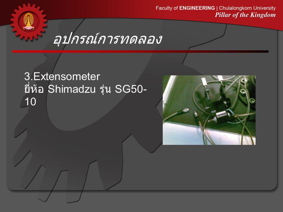 อุปกรณ์การทดลอง 3.Extensometer ยี่ห้อ Shimadzu รุ่น SG50- 10