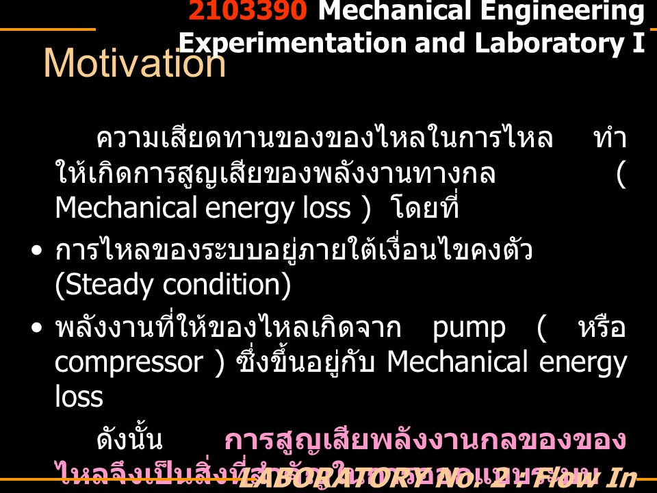 Objectives friction factor กับ Reynolds number 2103390 Mechanical Engineering Experimentation and Laboratory I LABORATORY No.