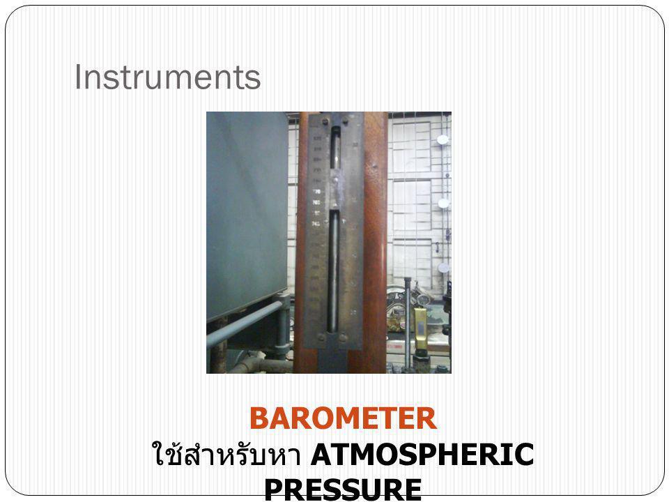 Instruments BAROMETER ใช้สำหรับหา ATMOSPHERIC PRESSURE