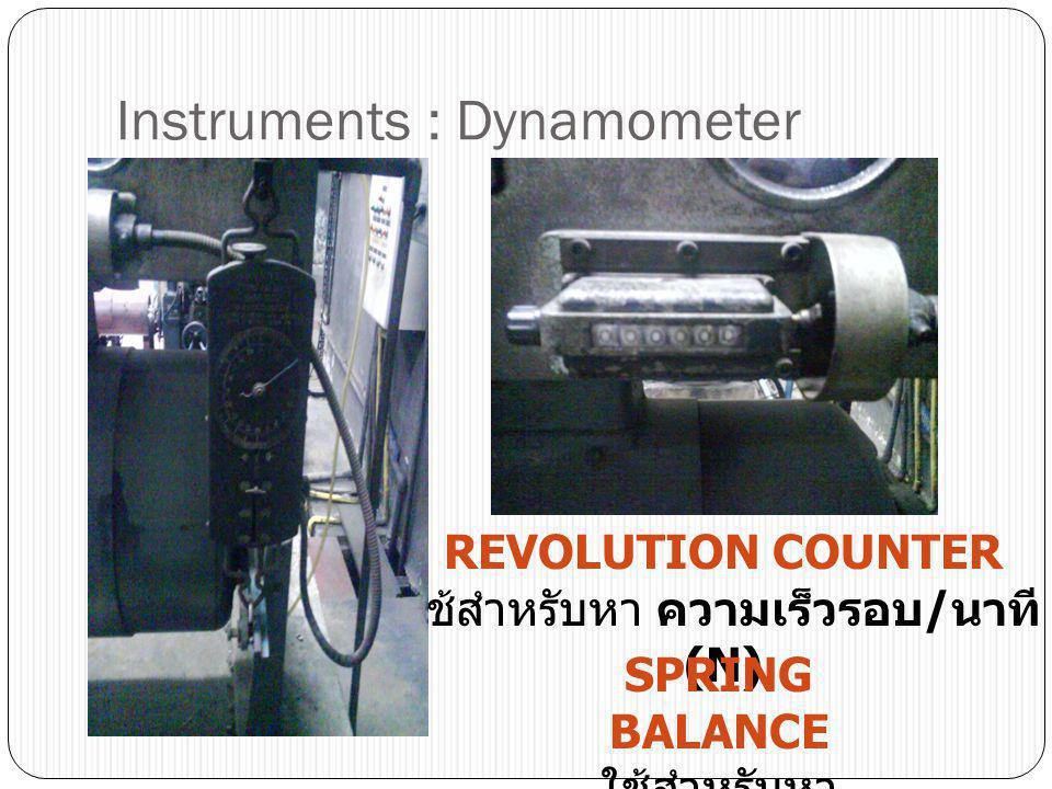 Instruments : Dynamometer REVOLUTION COUNTER ใช้สำหรับหา ความเร็วรอบ / นาที (N) SPRING BALANCE ใช้สำหรับหา SPRING FORCE