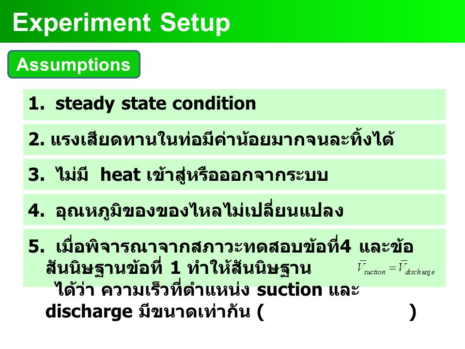 Experiment Setup Assumptions 1.steady state condition 2.