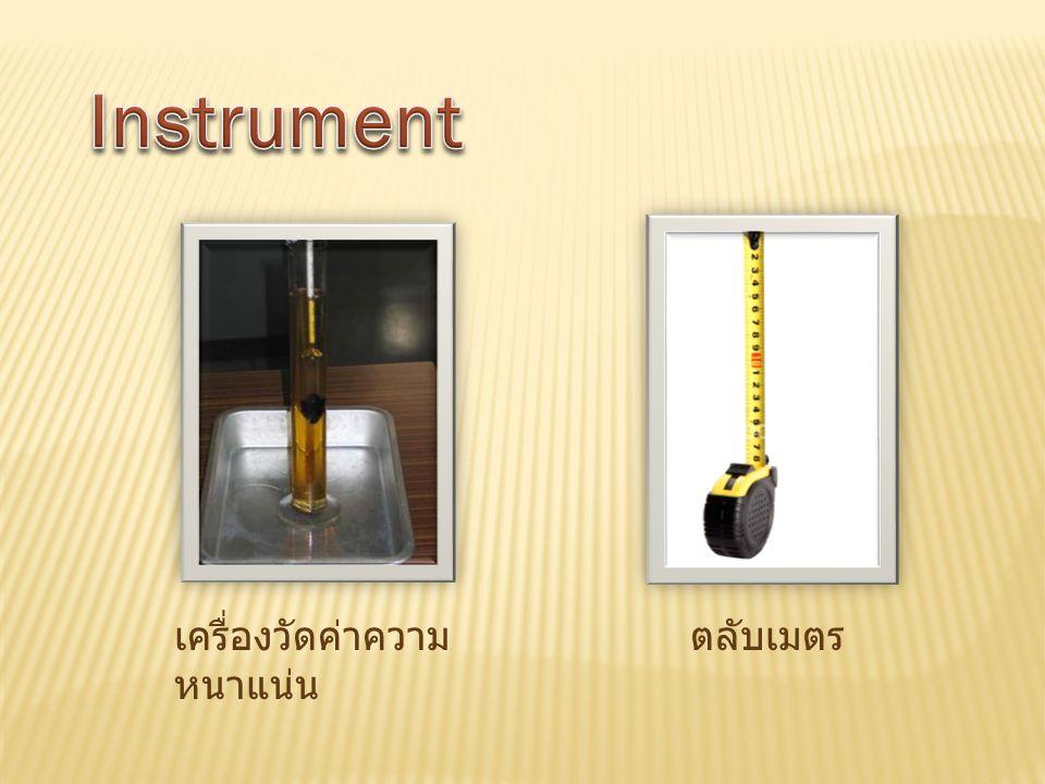 เครื่องวัดค่าความ หนาแน่น ตลับเมตร
