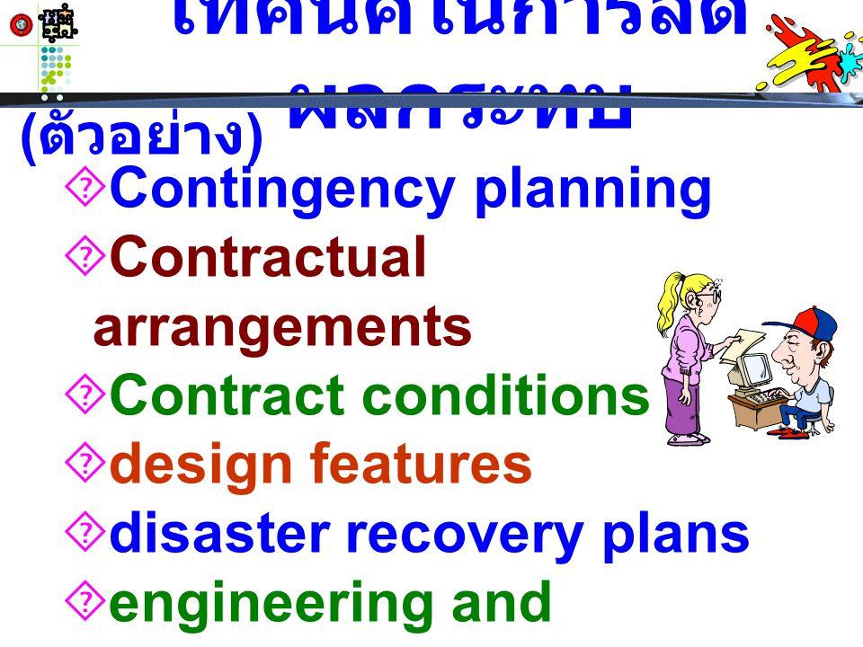 เทคนิคในการลด ผลกระทบ  Contingency planning  Contractual arrangements  Contract conditions  design features  disaster recovery plans  engineerin