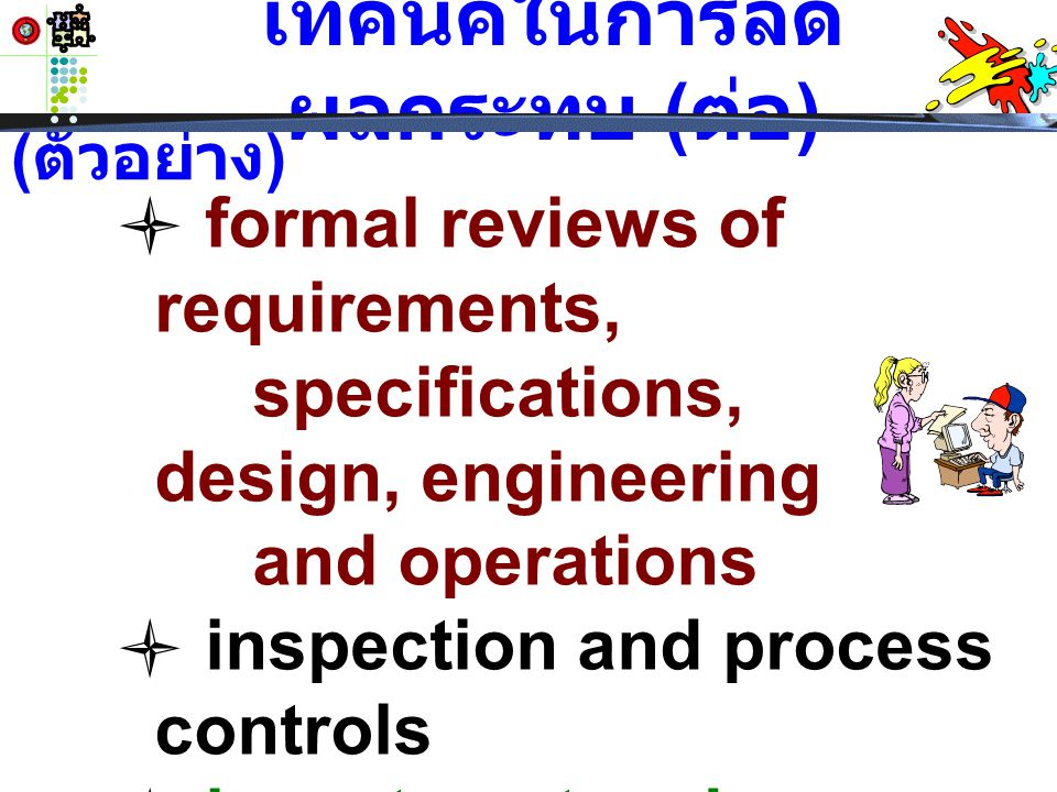 formal reviews of requirements, specifications, design, engineering and operations inspection and process controls investment and portfolio management