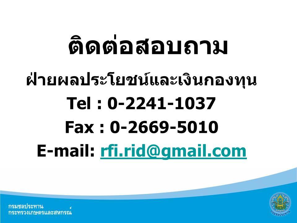 ติดต่อสอบถาม ฝ่ายผลประโยชน์และเงินกองทุน Tel : 0-2241-1037 Fax : 0-2669-5010 E-mail: rfi.rid@gmail.comrfi.rid@gmail.com