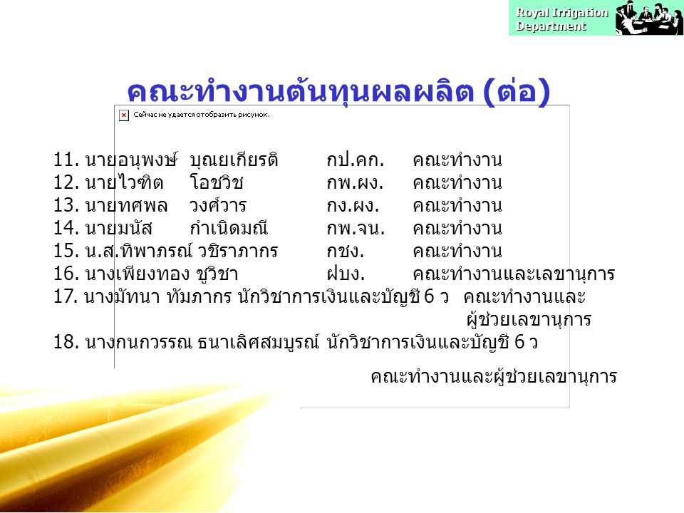 Royal Irrigation Department คณะทำงานต้นทุนผลผลิต (ต่อ) 11.