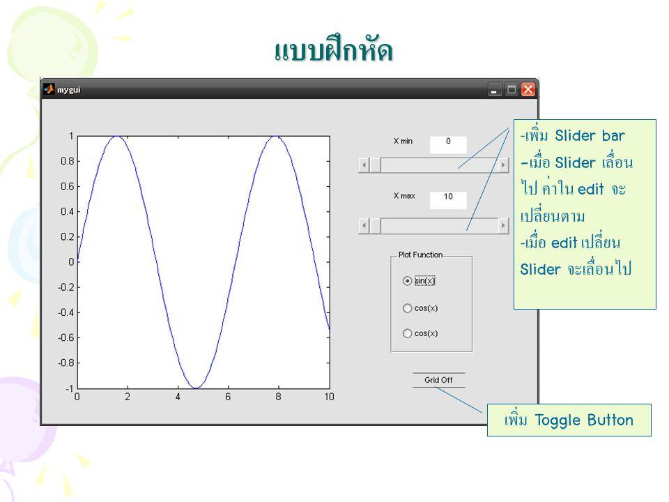 แบบฝึกหัด เพิ่ม Toggle Button - เพิ่ม Slider bar - เมื่อ Slider เลื่อน ไป ค่าใน edit จะ เปลี่ยนตาม - เมื่อ edit เปลี่ยน Slider จะเลื่อนไป