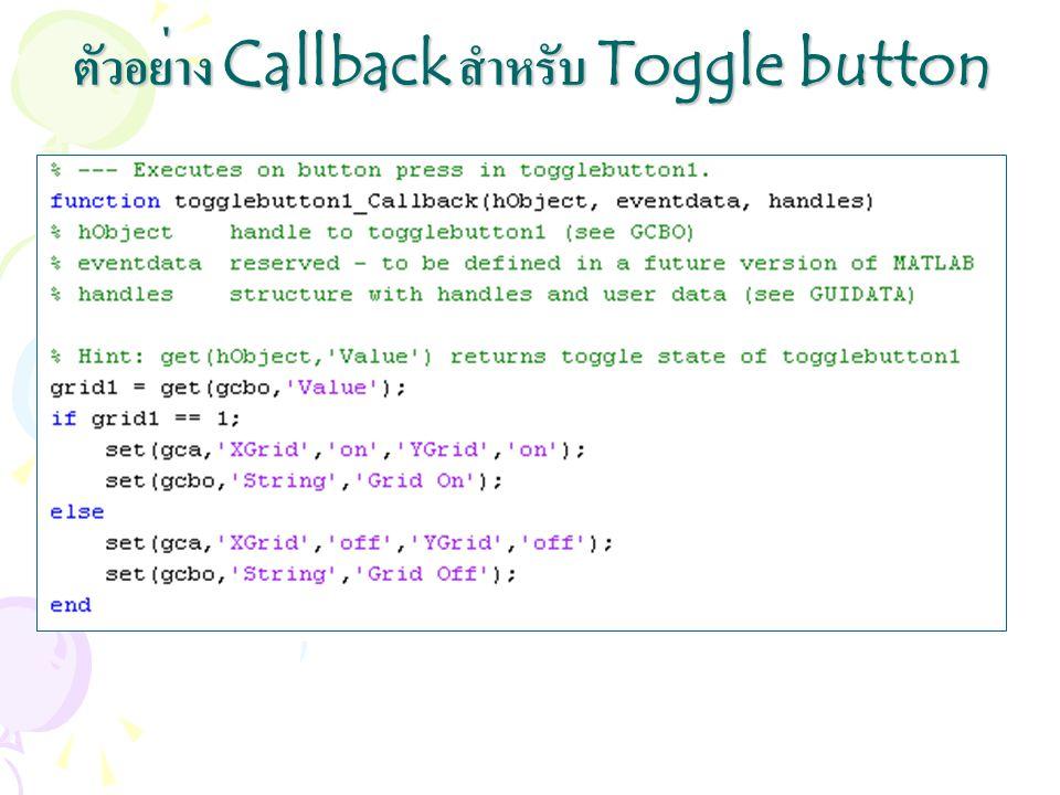 ตัวอย่าง Callback สำหรับ Toggle button