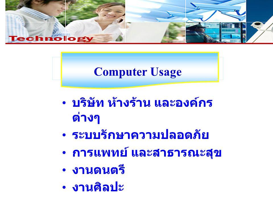 Computer Usage บริษัท ห้างร้าน และองค์กร ต่างๆ ระบบรักษาความปลอดภัย การแพทย์ และสาธารณะสุข งานดนตรี งานศิลปะ