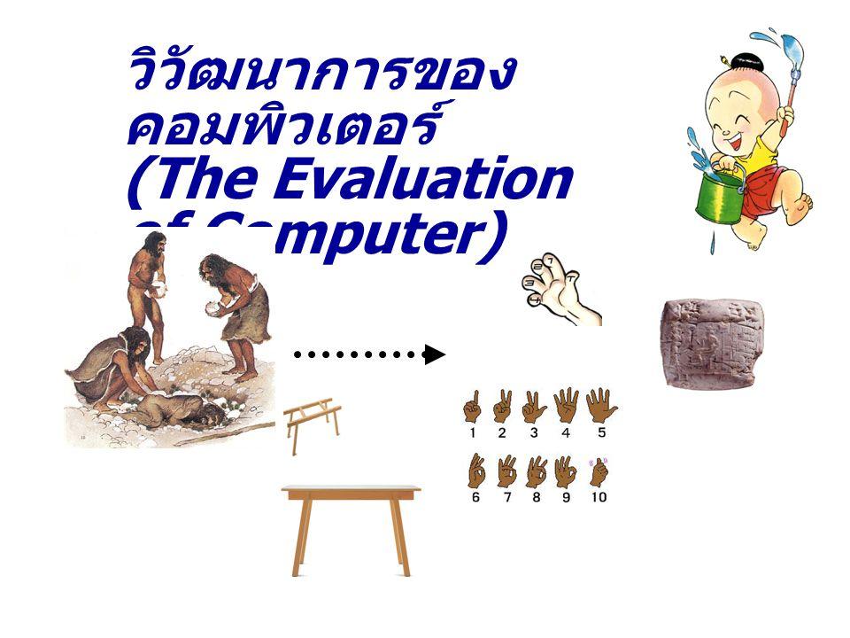 วิวัฒนาการของ คอมพิวเตอร์ (The Evaluation of Computer)