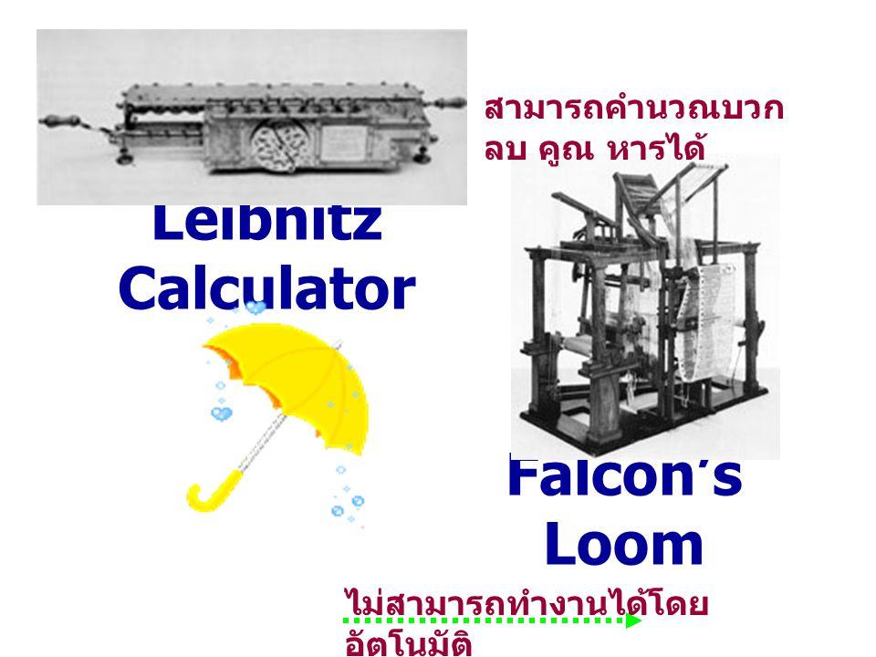 Leibnitz Calculator Falcon's Loom ไม่สามารถทำงานได้โดย อัตโนมัติ สามารถคำนวณบวก ลบ คูณ หารได้