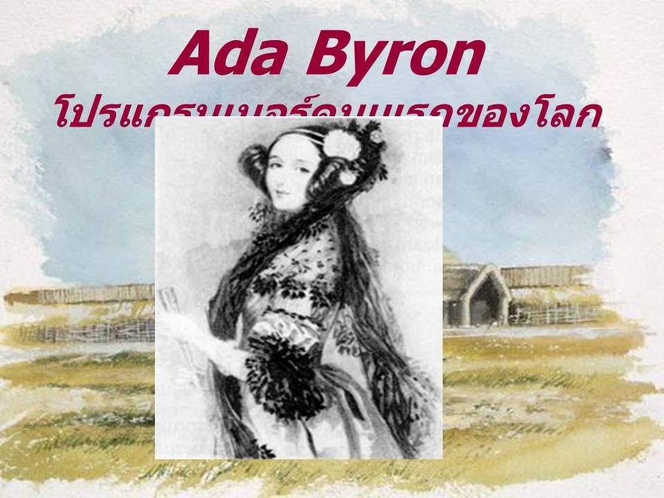 Ada Byron โปรแกรมเมอร์คนเแรกของโลก