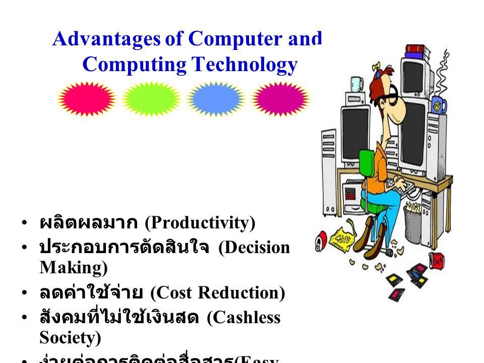 เพิ่มประสิทธิภาพในการทำงาน (Work Efficiency) ตอบสนองความต้องการ (Satisfaction) ไม่จำกัดสถานที่ (Portability)