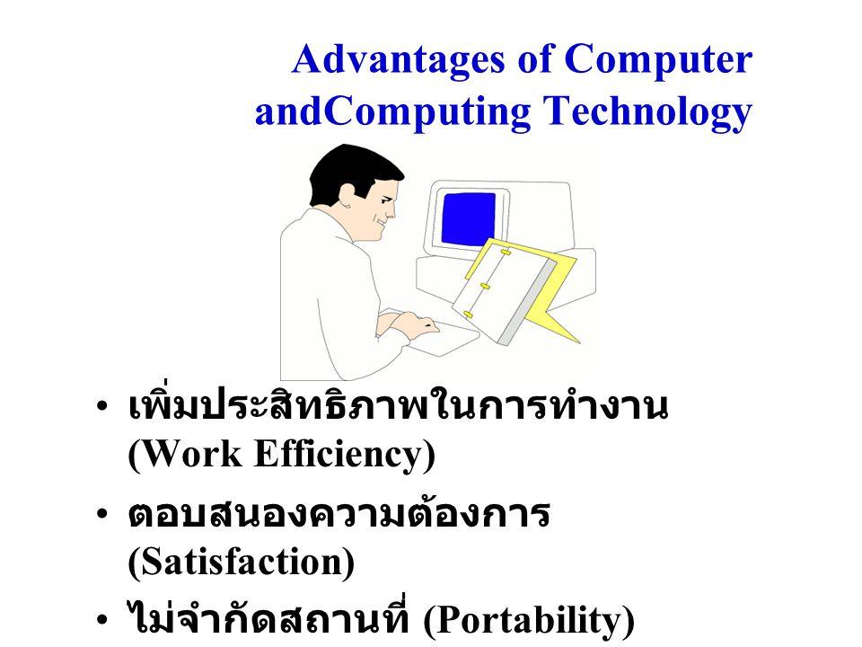 Disadvantages of Computer and Computing Technology ขึ้นกับผู้เขียนโปรแกรม ใช้เวลาในการเรียนรู้ แย่งงาน / แทนที่การทำงาน ของมนุษย์ เกิดการเปลี่ยนแปลงทาง สังคมอย่างรวดเร็ว สร้างพฤติกรรมก้าวร้าว