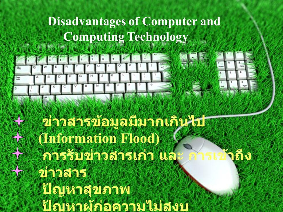 ข่าวสารข้อมูลมีมากเกินไป (Information Flood) การรับข่าวสารเก่า และ การเข้าถึง ข่าวสาร ปัญหาสุขภาพ ปัญหาผู้ก่อความไม่สงบ Disadvantages of Computer and