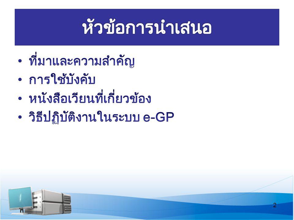 การเปิดเผยราคากลางที่ได้บันทึกในระบบ e-GP 23