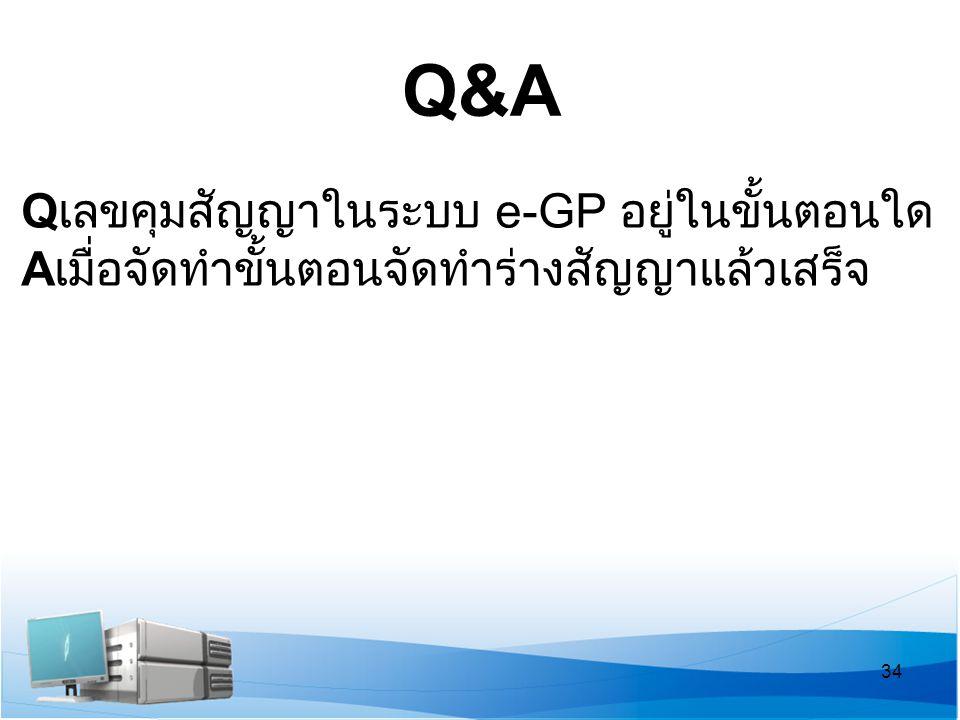 Q&A 34 Q เลขคุมสัญญาในระบบ e-GP อยู่ในขั้นตอนใด A เมื่อจัดทำขั้นตอนจัดทำร่างสัญญาแล้วเสร็จ