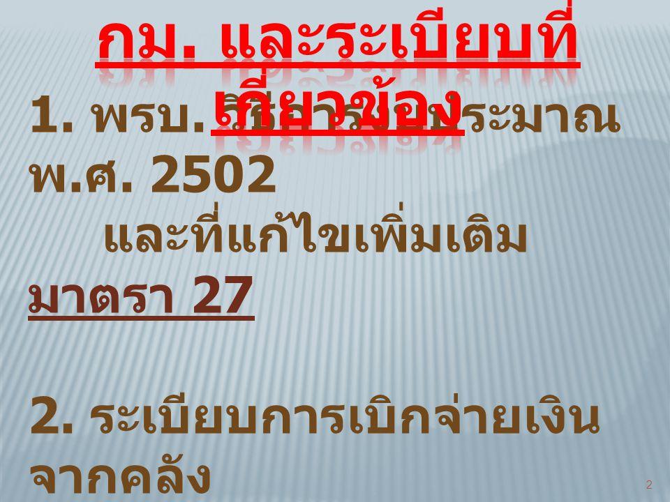 23 เกณฑ์ การกันเงินไว้เบิก เหลื่อมปี และ การขยายเวลา เบิกจ่ายเงิน ณ 30 กันยายน 2552