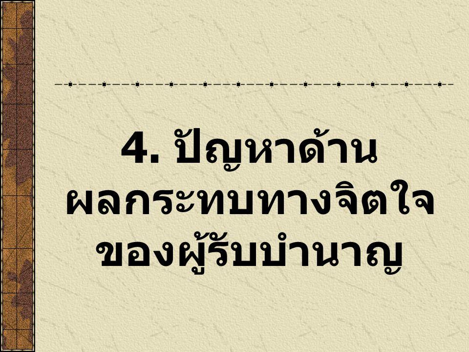 4. ปัญหาด้าน ผลกระทบทางจิตใจ ของผู้รับบำนาญ