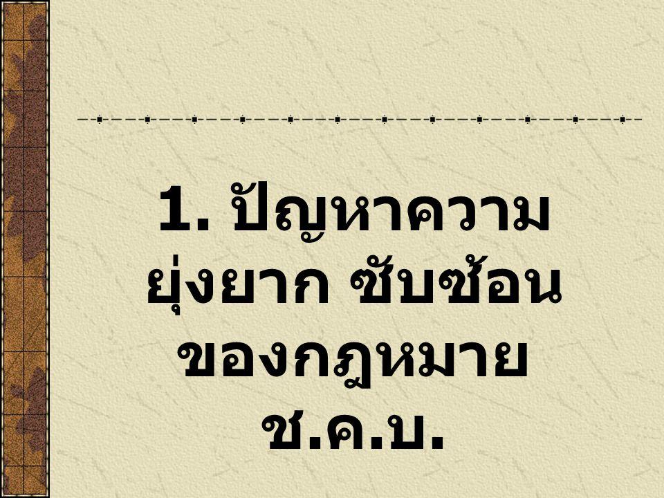 1. ปัญหาความ ยุ่งยาก ซับซ้อน ของกฎหมาย ช. ค. บ.