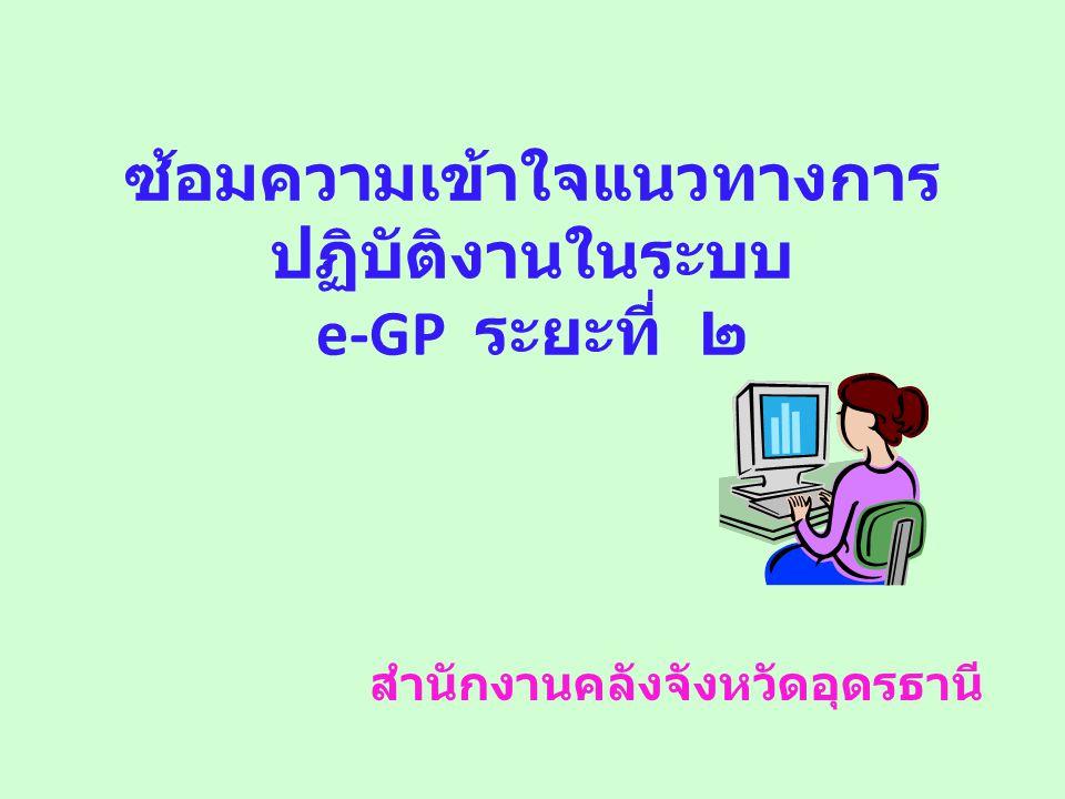 ซ้อมความเข้าใจแนวทางการ ปฏิบัติงานในระบบ e-GP ระยะที่ ๒ สำนักงานคลังจังหวัดอุดรธานี