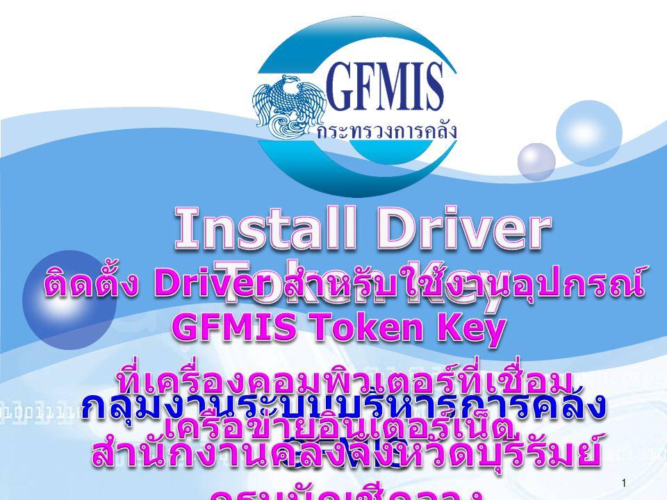 12 Install Driver Token Key 6. สังเกตที่ Task Bar ด้านขวามือ จะ ปรากฏรูป Token key รูป Token Key
