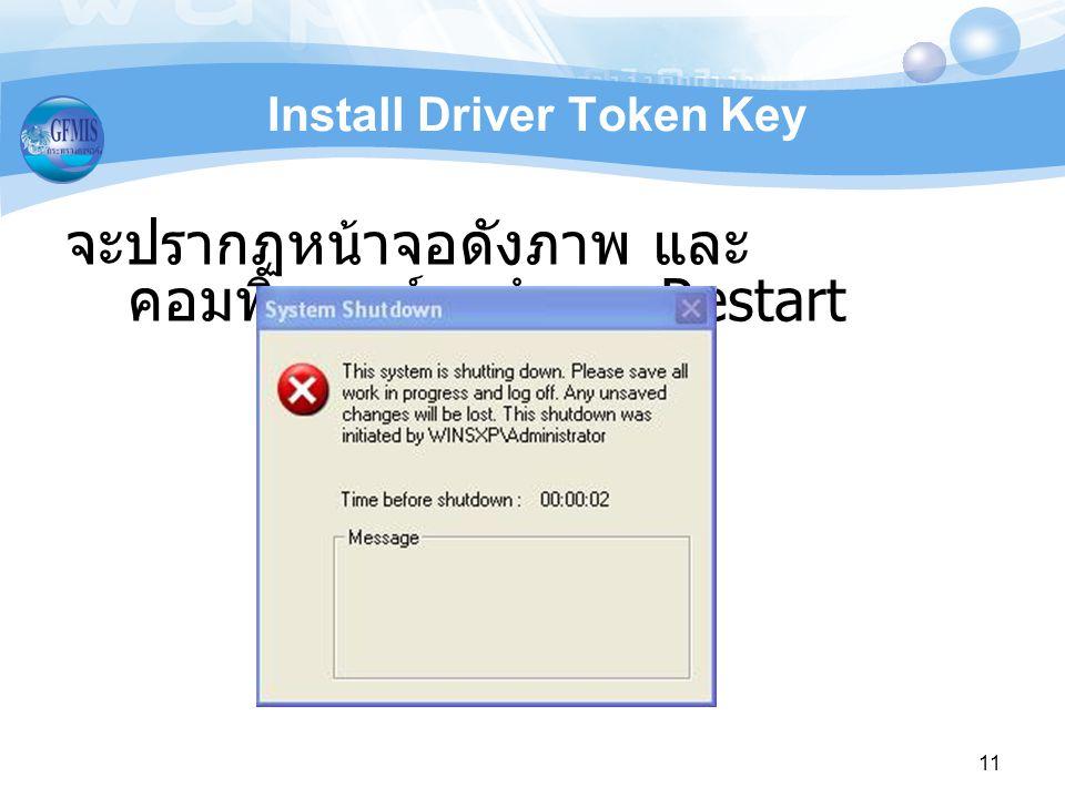 11 Install Driver Token Key จะปรากฏหน้าจอดังภาพ และ คอมพิวเตอร์จะทำการ Restart